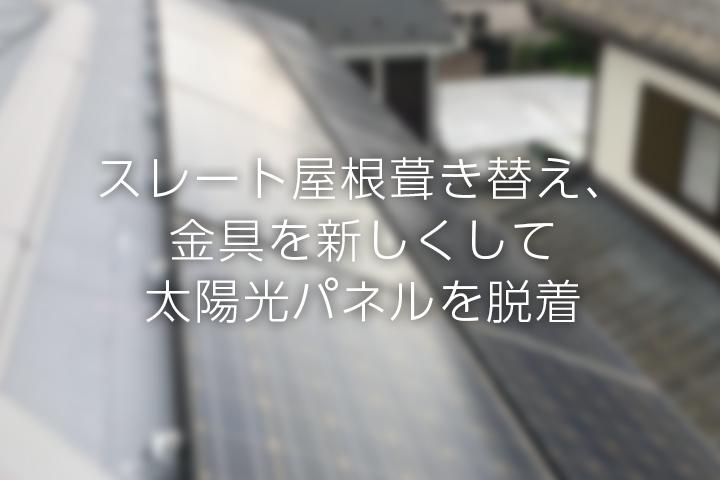 スレート屋根から新たなスレート屋根に葺き替えて、新しい取付金具を使用して取り付け