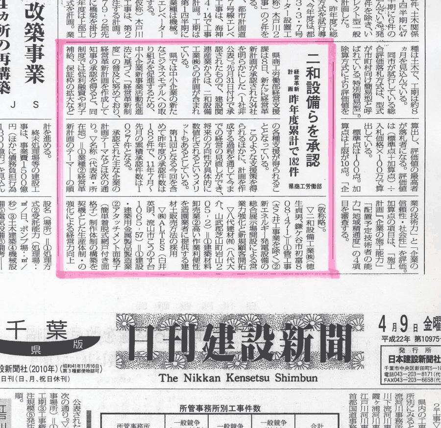 二和設備工業が認定されたことを伝える新聞記事