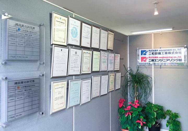 千葉県内各地での許認可を取得